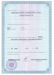 лицензия1_000